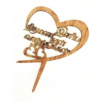 Happy Anniversary Tamil Wooden Cake Topper