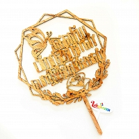 Happy Birthday Tamil Wooden Cake Topper
