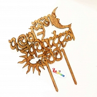 Happy New Year Wooden Cake Topper