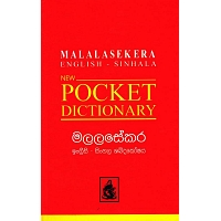Malalasekara English - Sinhala Pocket Dictionary