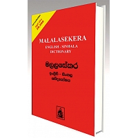 Malalasekera English - Sinhala Dictionary